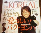 別冊KOREAL