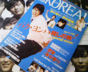 別冊KOREAL vol.4<br />  ・anan