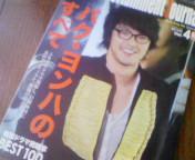 KEJ別冊Vol.4<br />  パク・ヨンハのすべて