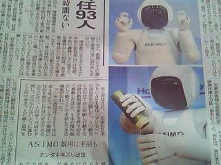 新型ASIMO<br />  誕生