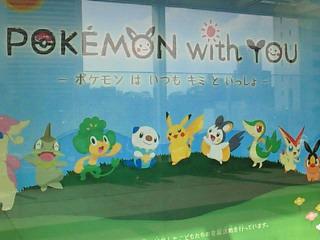ポケモンセンター&東京ゲートブリッジ
