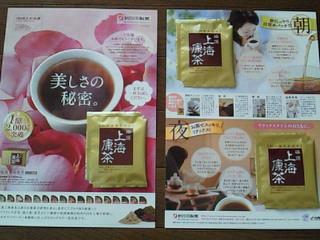 極選上海康茶